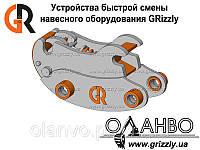 Устройство быстрой смены навесного оборудования GRizzly для экскаваторов
