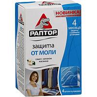 Средство Raptor против моли Антимоль с ароматом жасмина N50710150