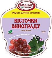 Виноградная косточка (шрот,порошок,клетчатка) «Мак-Вар», 250г