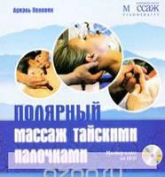 Полярный массаж тайскими палочками (+ DVD-ROM), 978-5-94387-704-9