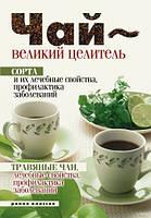 Чай – великий целитель. Сорта и их лечебные свойства, профилактика заболеваний. Травяные чаи, лечебн