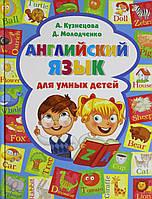 Английский язык для умных детей, 978-5-9567-2029-5