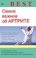 Ольга Родионова. Самое важное о болезнях спины, 978-5-9684-2116-6