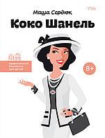 Коко Шанель, 978-617-7342-06-8