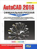 AutoCAD 2016. Официальная русская версия. Эффективный самоучитель, 978-5-94387-988-3