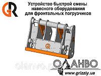 Устройство быстрой смены навесного оборудования GRizzly для фронтальных погрузчиков