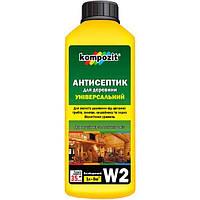 Антисептик Kompozit W2 универсальный 1 л N50303101