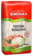 Рисовая Лапша/ Вермишель ТМ «Жменька»
