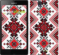 """Чехол на Sony Xperia Z C6602 Вышиванка 51 """"1725c-40-716"""""""