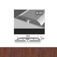 Профиль для пола стыкоперекрывающий П21 80x900 мм Каштан N80213932