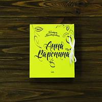 Подарочная Книга Конфитюр Анна Варенина (без конфитюра) Код:117324