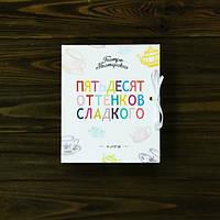 Подарочная Книга Конфитюр 50 Оттенков Сладкого (без конфитюра) Код:117325