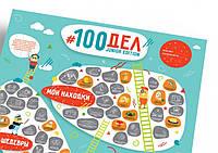 Постер 100 дел Junior Код:109910