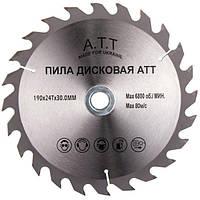 Диск пильный A.T.T 190x30/20/16 24 зубца по дереву N20504368