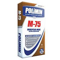 Смесь кладочная Polimin М-75 25 кг N90301005
