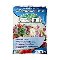 Субстрат универсальный Агромир 20 л N10502665
