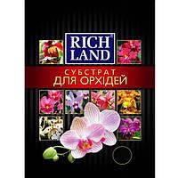 Субстрат Rich для орхидей 2.5 л N10502341