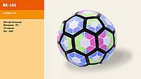 Мяч футбол. PU, №5, 32 панели, 400г (30шт)(BK-103)