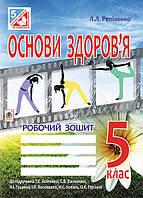 Основи здоров'я. Робочий зошит. 5 клас (до підр. Бойченко Т.Є.)(за програмою 2012 р.+ голограма)