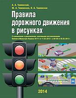 Правила дорожного движения в рисунках (з голограмою) 2015