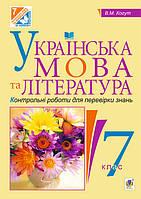 Українська мова та література. Контрольні роботи для перевірки знань. 7 клас.(за програмою 2012 р.)