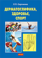 Дерматоглифика, здоровье, спорт: монография