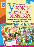 Уроки русского языка. 3 кл.Часть 1. Методические рекомендации к тетради-пособию.