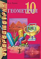 Геометрия.Основания стереометрии: Двухуровневый учебник для профильного обучения математике в 10-м кл.