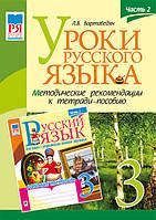 Уроки русского языка. 3 кл.Часть 2. Методические рекомендации к тетради-пособию.