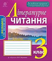 Літературне читання. Робочий зошит : 3 кл. (до підр.Науменко). За ОНОВЛЕНОЮ програмою з інтерактивним додатком
