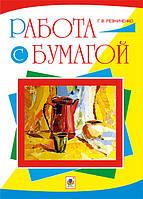 Работа с бумагой : учебно-методическое издание