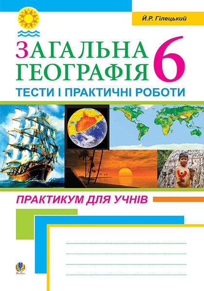 гдз практикум загальна географiя 6 клас м.i пугач