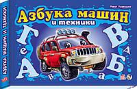 Моя первая абетка (подарункова) нова :Азбука машин и техники (р), 2516см ТМ Ранок, Украина(451486)