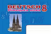 Deutsch. Німецька мова: Бліц-контроль знань. 8клас.