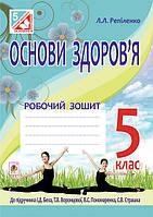Основи здоров'я. Робочий зошит. 5 клас (до підр. Бех) (за програмою 2012 р.+ голограма)
