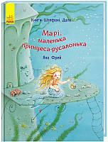 Книги Штефані Далє: Марі, маленька принцеса-русалонька (у), 23*28см ТМ Ранок, Украина(932457)