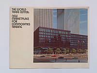 The World Trade Center. Всемирный торговый центр. США. Буклет. Реклама
