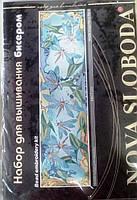 """Набор для вышивания бисером """"Летающие стрекозы """", 64*17см(НК6230)"""