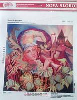 """Ткань с нанесенным рисунком-схемой (атлас) """"Золотой петушок"""",  26*26см., для вышивания бисером,(БИС2161)"""