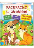 Раскраски + наклейки. Любимые животные, рус., 26*20см., ТМ Пегас, Україна(137937)