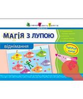 Магія з лупою АРТ:Віднімання (у),20*14,5 см., ТМ Ранок, Україна(459193)