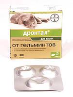24 шт. Дронтал для котов и кошек