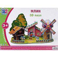 Пазли 3D Млин 950924