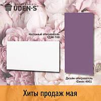 Электро-обогреватель UDEN-S 700 одноцветный