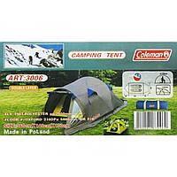 Палатка 2-місна 3006 270х145х130см