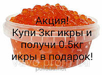 Икра красная лососевая горбуша натуральная зернистая весовая З кг