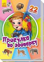 22 картинки: Прогулка по зоопарку (р), А231032Р