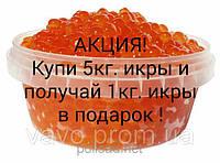Икра красная лососевая горбуша натуральная зернистая весовая 5 кг