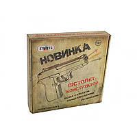 """Пістолет-конструктор """"Беретта М9"""" Стратег в коробці 25х25х5см 400"""