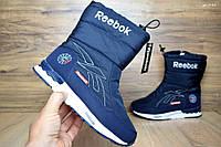 Зимние женские сапоги Reebok спортивные синие с мехом